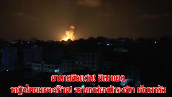 ฮามาสยิงถล่มอิสราเอล หญิงไทยเคราะห์ร้าย! จรวดหล่นหน้าระเบิด เจ็บสาหัส