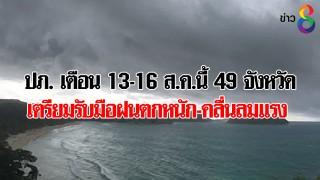 ปภ. เตือน 13-16 ส.ค.นี้ 49 จังหวัด เตรียมรับมือฝนตกหนัก-คลื่นลมแรง...