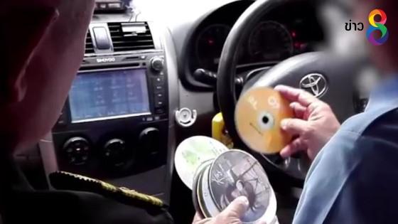 คนขับรถแท็กซี่เข้าพบขนส่ง ปฏิเสธไม่ได้เปิดหนังโป๊ขณะขับรถ