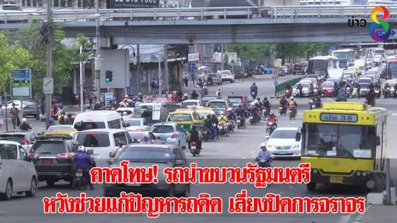 คาดโทษ! รถนำขบวนรัฐมนตรี หวังช่วยแก้ปัญหารถติด เลี่ยงปิดการจราจร