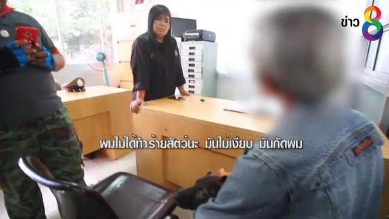 กลุ่ม Watchdog Thailand แจ้งความจับชายวัย 64...