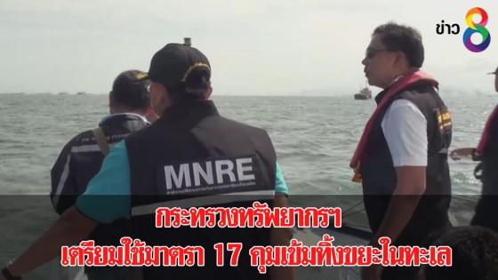 กระทรวงทรัพยากรฯ เตรียมใช้มาตรา 17 คุมเข้มทิ้งขยะในทะเล