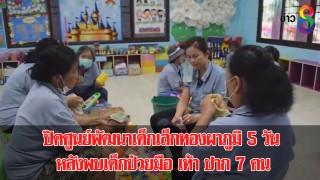 ปิดศูนย์พัฒนาเด็กเล็กทองผาภูมิ 5 วัน หลังพบเด็กป่วยมือ เท้า ปาก 7 คน