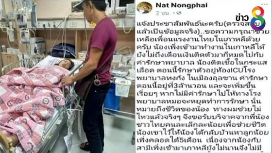 น้ำใจโซเชียล!ช่วยสาวไปทำงานเกาหลีใต้ช็อคหมดสติเข้าโรงพยาบาล...