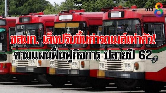 ขสมก. เล็งปรับขึ้นค่ารถเมล์เท่าตัว! ตามแผนฟื้นฟูกิจการ ปลายปี 62