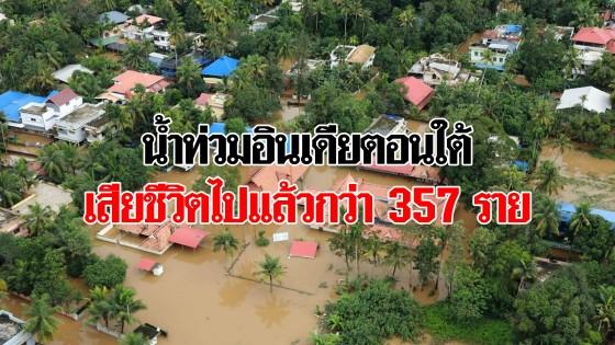 น้ำท่วมอินเดียตอนใต้ เสียชีวิตไปแล้วกว่า 357 ราย