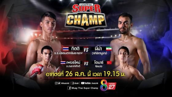 สังเวียนมวยไทยซุปเปอร์แชมป์เดือด!! ...