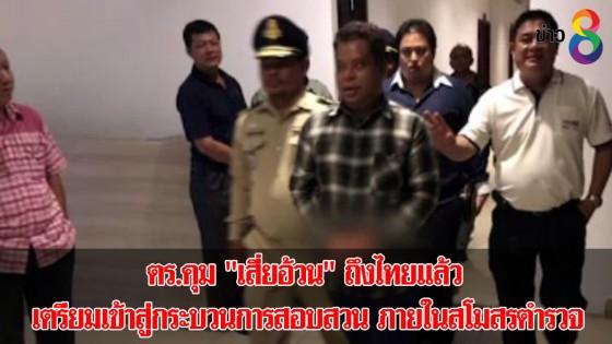"""ตร.คุม """"เสี่ยอ้วน"""" ถึงไทยแล้ว หลังกัมพูชาอนุมัติส่งตัว"""