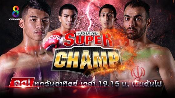 ช่อง8 มวยไทย Super Champ เวทีของยอดนักมวยไทย กับนักสู้ระดับพระกาฬจากทั่วโลก...