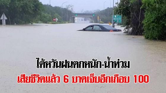 ไต้หวันฝนตกหนัก-น้ำท่วม เสียชีวิตแล้ว 6 บาดเจ็บอีกเกือบ 100