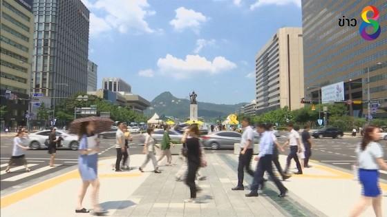 """กต.ปัดข่าว """"เกาหลีใต้"""" เตรียมยกเลิกฟรีวีซ่า..."""