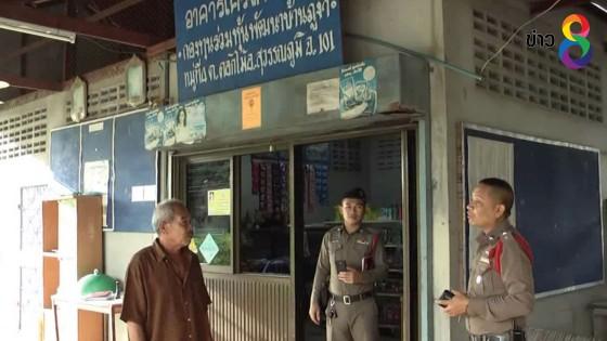 คนร้ายขโมยเงินร้านค้ากองทุนหมู่บ้าน ขณะคนเฝ้าเข้าห้องน้ำ