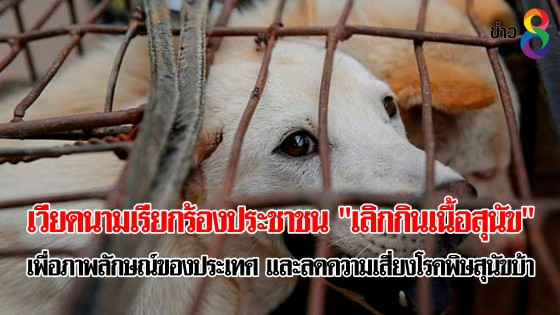 """เวียดนามเรียกร้องประชาชน """"เลิกกินเนื้อสุนัข""""..."""
