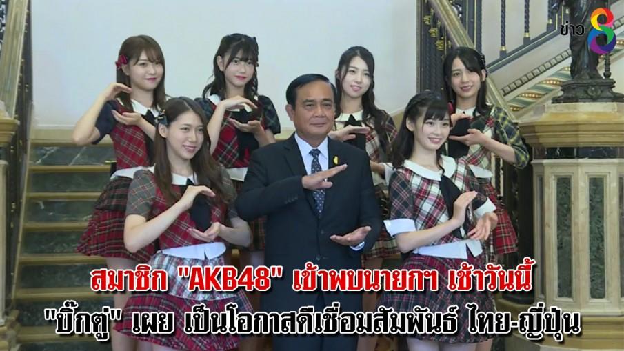 """สมาชิก """"AKB48"""" เข้าพบนายกฯ เช้าวันนี้ """"บิ๊กตู่"""" เผย เป็นโอกาสดีเชื่อมสัมพันธ์ ไทย-ญี่ปุ่น"""