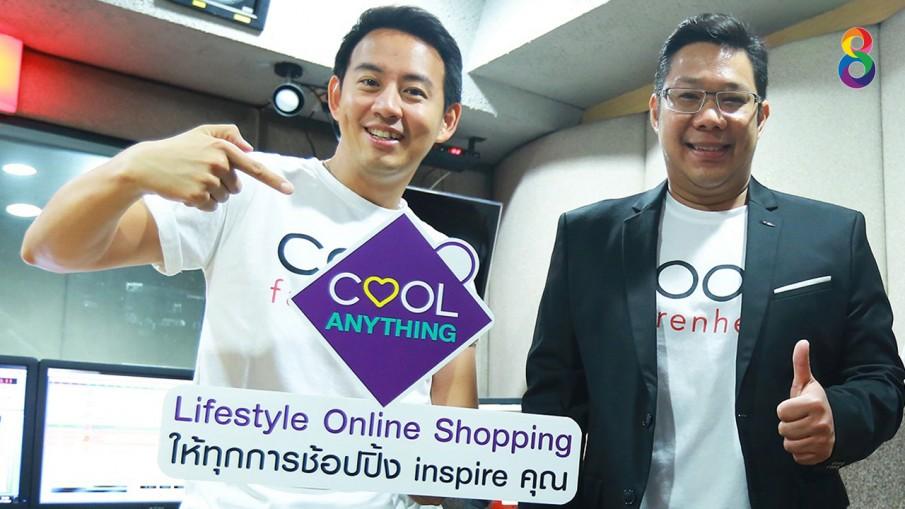 """""""คูลฟาเรนไฮต์"""" แชมป์สถานีเพลงอันดับ 1 เมืองไทย 18 ปีซ้อน  ทุ่มเต็มสูบอัด 3 แคมเปญแห่งปีส่งท้ายไตรมาสสุดท้าย"""