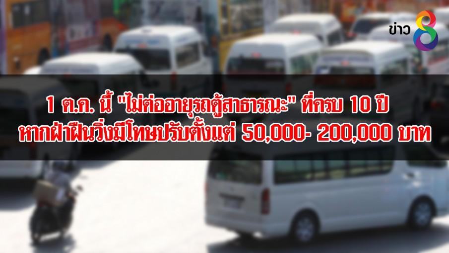 """1 ต.ค. นี้ """"ไม่ต่ออายุรถตู้สาธารณะ"""" ที่ครบ 10 ปี คนขับรถตู้กว่า 2 พันคน ตกงาน!"""