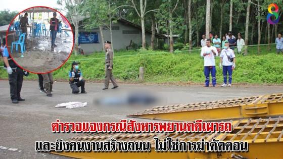 ตำรวจแจงกรณีสังหารพยานคดีเผารถ และยิงคนงานสร้างถนน...