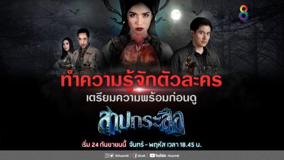 #สาปกระสือ ปลุกตำนานผีไทย เปิดความอาถรรพ์
