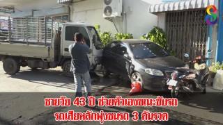 ชายวัย 43 ปี ช่วยตัวเองขณะขับรถ เสียหลักพุ่งชนรถ 3 คันรวด