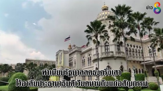 ทำเนียบรัฐบาลลดธงครึ่งเสา ไว้อาลัยประธานาธิบดีเวียดนามถึงแก่อสัญกรรม