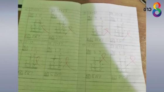 โผล่อีก ครูตรวจการบ้านคณิต ชาวเน็ตงงผิดตรงไหน