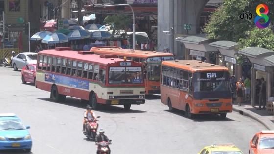 คมนาคม เผย เตรียมปรับขึ้นค่ารถเมล์ทั้งระบบ ในเดือนตุลาคมนี้