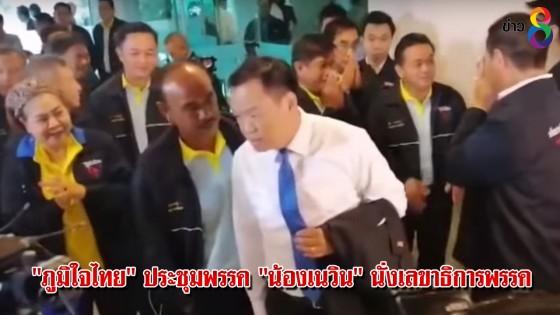 """""""ภูมิใจไทย"""" ประชุมพรรค """"น้องเนวิน"""" นั่งเลขาธิการพรรค..."""