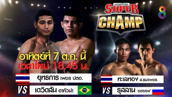 """Muay Thai Super Champ"" อาทิตย์นี้ เวลาใหม่ 18.45 น. คู่เอก ""ยุทธการ เพชร ปตอ."" vs ""เดวิสสัน ฮาคัวน่า"" จอมอึดบราซิล"