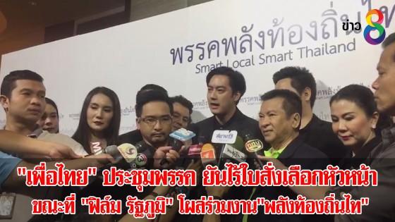"""""""เพื่อไทย"""" ประชุมพรรค ยันไร้ใบสั่งเลือกหัวหน้า ขณะที่..."""