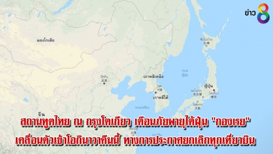 """สถานทูตไทย ณ กรุงโตเกียว เตือนภัยพายุไต้ฝุ่น """"กองเรย"""" เคลื่อนตัวเข้าโอกินาวาคืนนี้ ทางการประกาศยกเลิกทุกเที่ยวบิน"""
