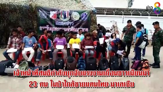 เจ้าหน้าที่สนธิกำลังบุกจับแรงงานเถื่อนชาวเมียนมา 23 คน ในป่าใกล้ชายแดนไทย-มาเลเซีย