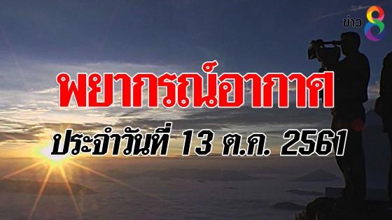 พยากรณ์อากาศ ประจำวันที่ 13 ตุลาคม 2561