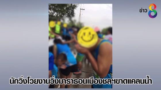 นักวิ่งโวยงานวิ่งมาราธอนเมืองชลฯขาดแคลนน้ำ...