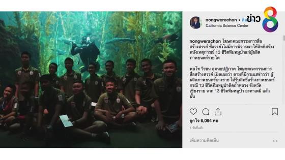 รัฐบาลแจงยังไม่เซ็นสัญญาให้ค่ายสร้างหนัง 13 ชีวิตทีมหมูป่า