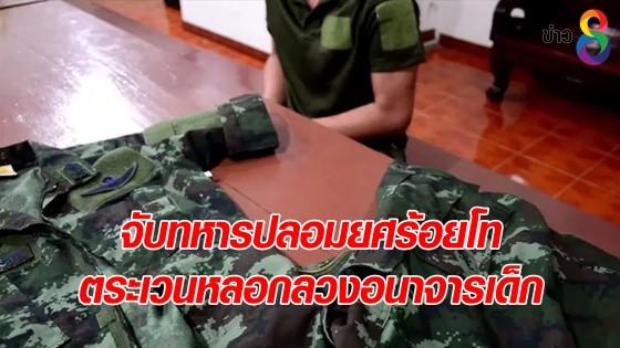 จับทหารปลอมยศร้อยโท