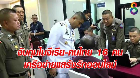 จับกุมไนจีเรีย-คนไทย 16 คน เครือข่ายแสร้งรักออนไลน์