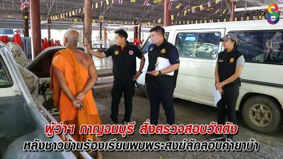 ผู้ว่าฯ กาญจนบุรี สั่งตรวจสอบวัดดัง...