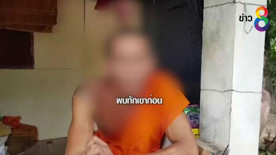 เปิดใจพระสงฆ์วิดีโอคอลหาสาววัย 32 ปี โชว์ของลับ