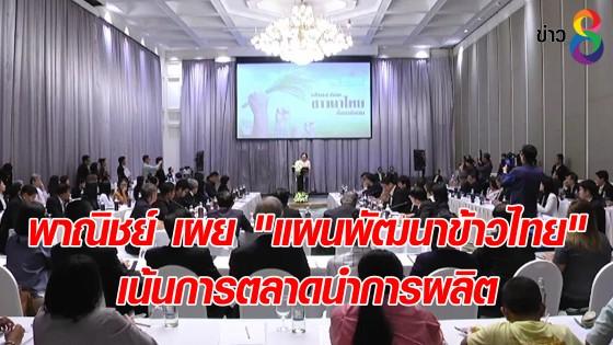 """พาณิชย์ เผย """"แผนพัฒนาข้าวไทย"""" เน้นการตลาดนำการผลิต"""