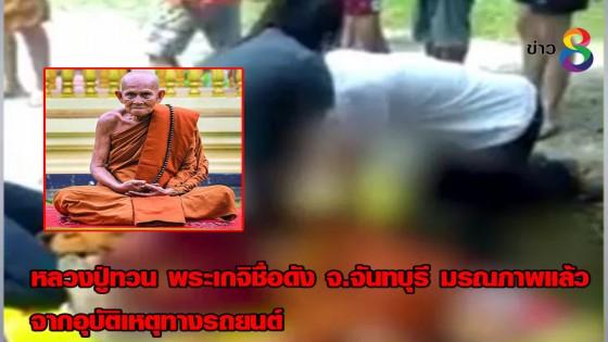 หลวงปู่ทวน พระเกจิชื่อดังของจันทบุรี อายุ 111 ปี  มรณภาพจากอุบัติเหตุทางถนน