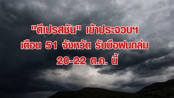 """""""ดีเปรสชัน"""" เข้าประจวบฯ เตือน 51 จังหวัด รับมือฝนถล่ม 20-22 ต.ค. นี้"""