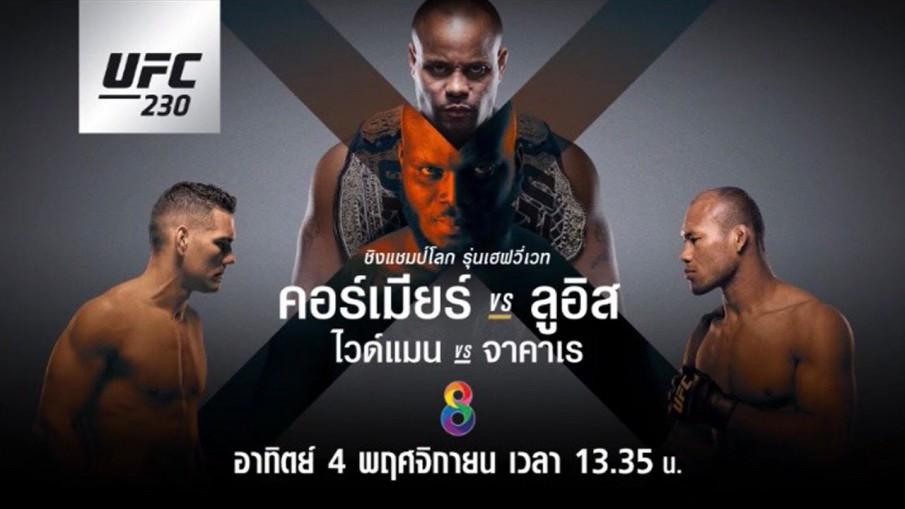 ช่อง8 จัดหนักเอาใจคนดู ศึกชิงแชมป์โลกรุ่นยักษ์เฮฟวี่เวท UFC 230