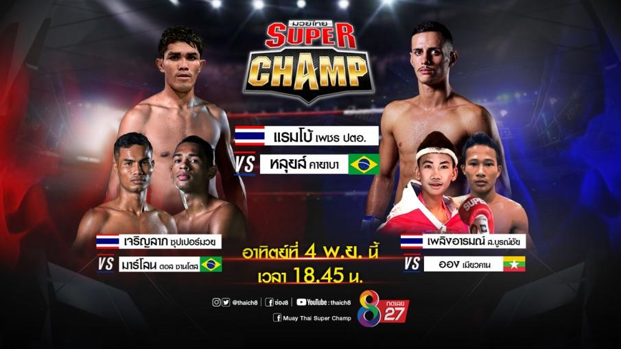 """ศึกมวยไทยปะทะต่างชาติ ช่อง8 """"Muay Thai Super Champ"""" จัดหนักเอาใจคนดู อาทิตย์ที่ 4 พ.ย.นี้ 18.45 น."""