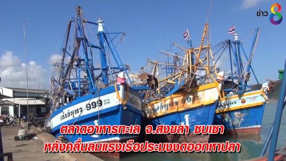 ตลาดอาหารทะเล จ.สงขลา ซบเซา หลังคลื่นลมแรงเรือประมงงดออกหาปลา