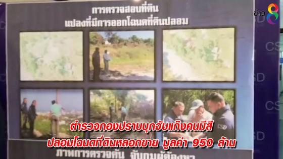 ตำรวจกองปราบบุกจับแก๊งคนมีสี ปลอมโฉนดที่ดินหลอกขาย มูลค่า 950 ล้าน