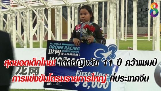 สุดยอดเด็กไทย! เด็กหญิงวัย 11 ปี คว้าแชมป์ การแข่งขันโดรนรายการใหญ่...