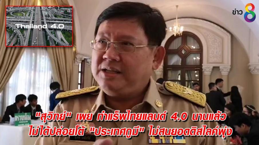 """""""สุวิทย์"""" เผย ทำแร็พไทยแลนด์ 4.0 นานแล้ว ไม่ได้ปล่อยโต้ """"ประเทศกูมี"""" ไม่สนยอดดิสไลค์พุ่ง"""