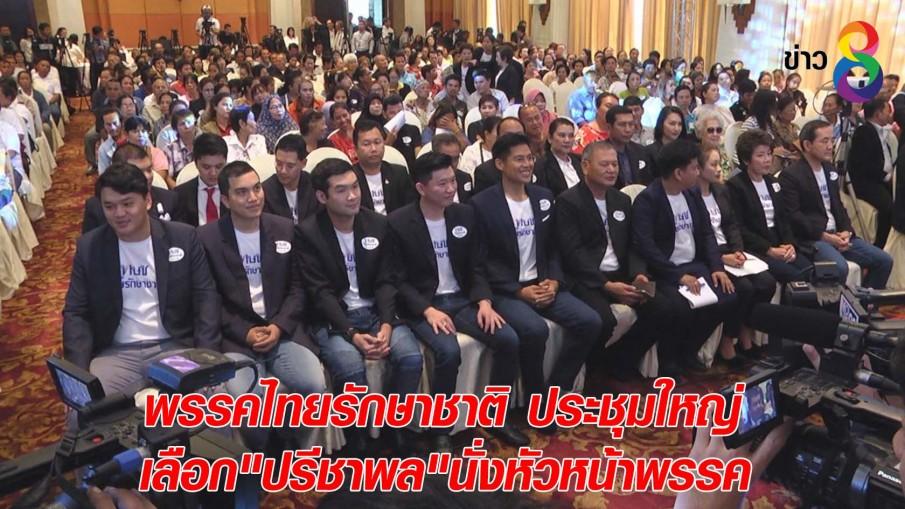 """พรรคไทยรักษาชาติ ประชุมใหญ่ เลือก """"ปรีชาพล"""" นั่งหัวหน้าพรรค"""