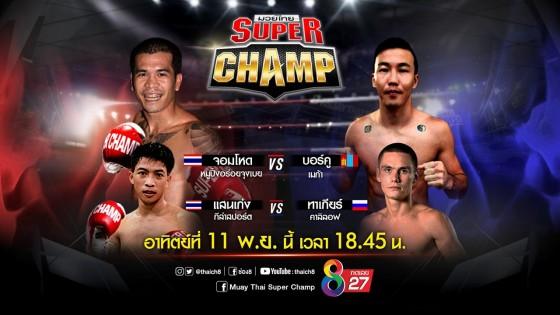 """ระดมคู่มวยดุเดือด ตัดสินบนเวที """"ช่อง8 Muay Thai Super Champ"""""""
