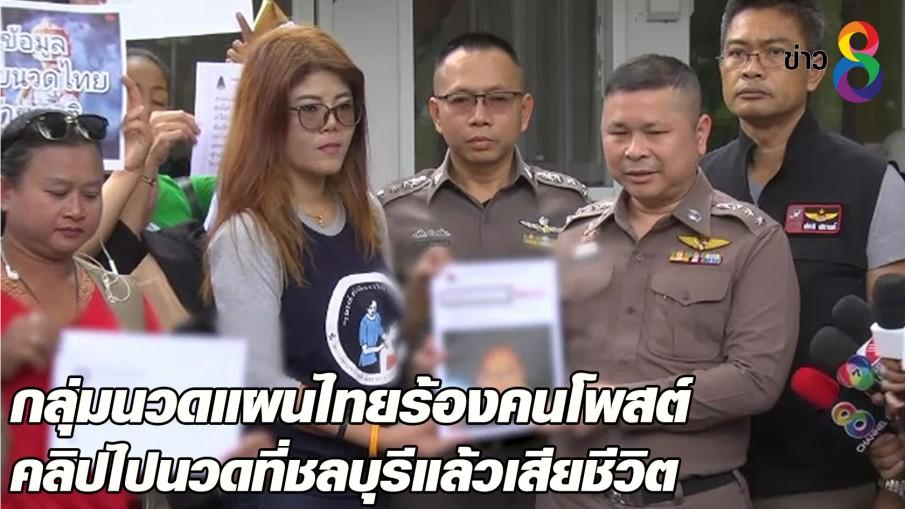 กลุ่มนวดแผนไทยร้องคนโพสต์คลิปไปนวดที่ชลบุรีแล้วเสียชีวิต